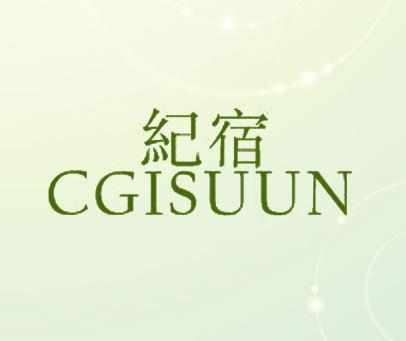 纪宿 CGISUUN