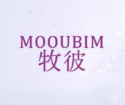 牧彼  MOOUBIM