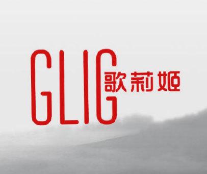 歌莉姬 GLIG