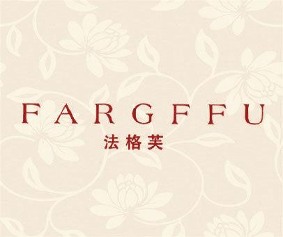 法格芙 FARGFFU