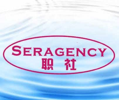 职社 SERAGENCY