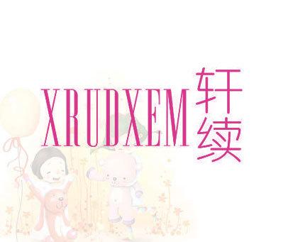轩续 XRUDXEM