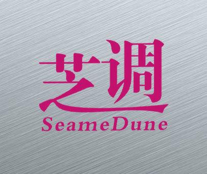 芝调  SEAME DUNE