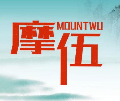 摩伍 MOUNTWU