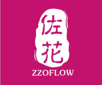 佐花 ZZOFLOW