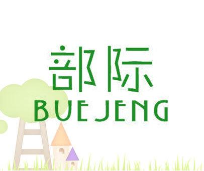 部际 BUE JENG