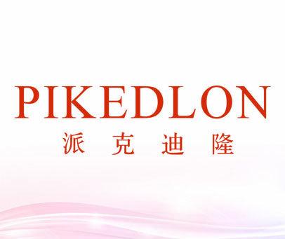 派克迪隆 PIKEDLON