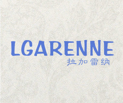 拉加雷纳 LGARENNE