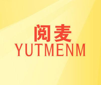 阅麦 YUTMENM