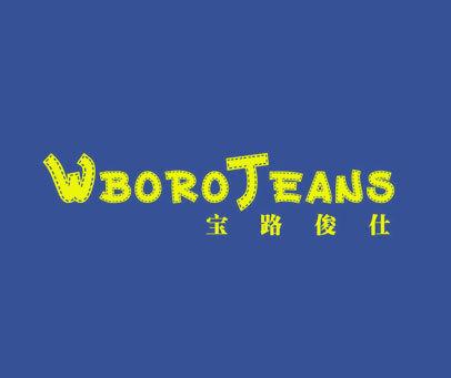 宝路俊仕 WBORO JEANS