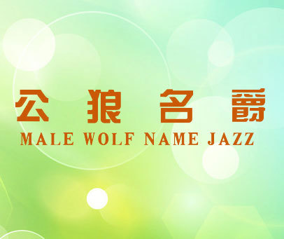 公狼名爵 MALE WOLF NAME JAZZ