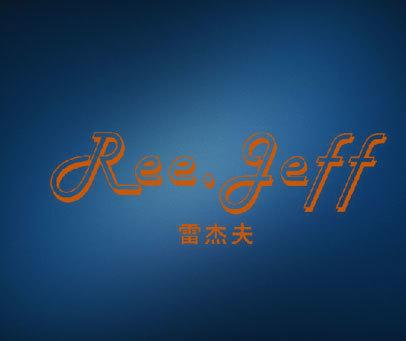 雷杰夫 REE.GEFF
