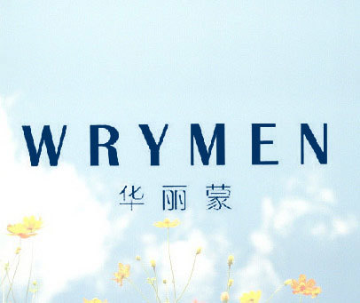 华丽蒙 WRYMEN