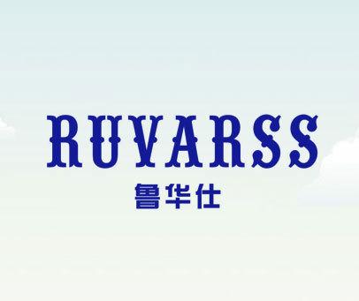 鲁华仕 RUVARSS