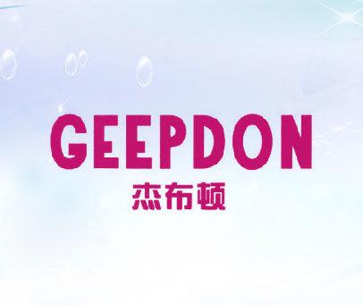 杰布顿  GEEPDON