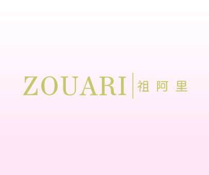 祖阿里 ZOUARI