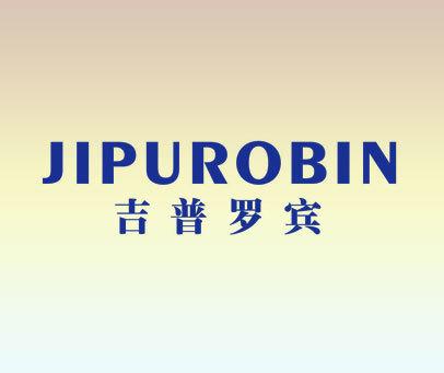 吉普罗宾 JIPUROBIN