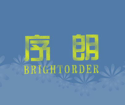 序朗  BRIGHTORDER