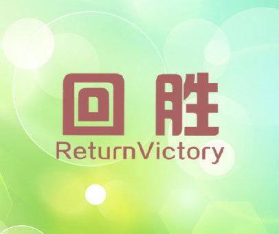 回胜 RETURNVICTORY