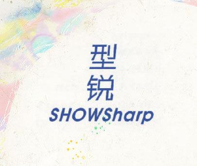 型锐 SHOWSHARP