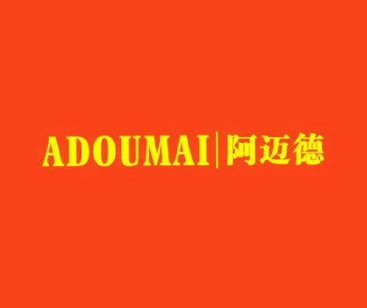 阿迈德 ADOUMAI