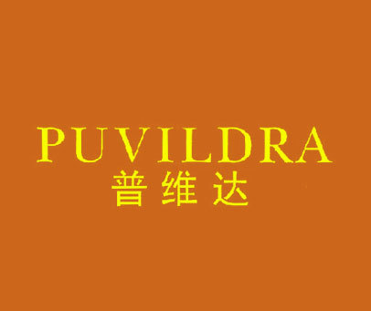 普维达 PUVILDRA