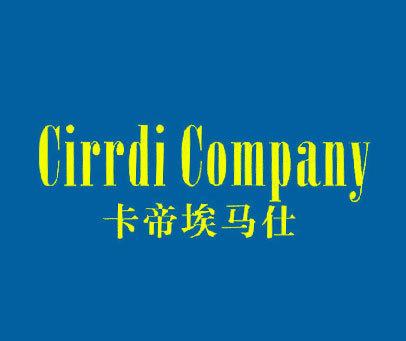 卡帝埃马仕 CIRRDI COMPANY
