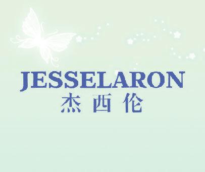 杰西伦 JESSELARON