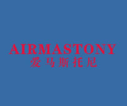 爱马斯托尼 AIRMASTONY