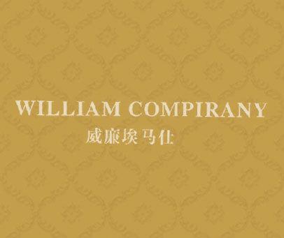威廉埃马仕 WILLIAM COMPIRANY