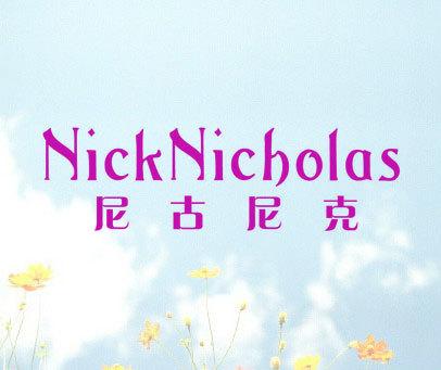 尼古尼克 NICK NICBOLAS