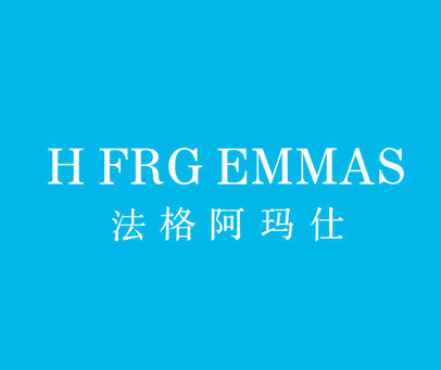 法格阿玛仕 H FRG EMMAS