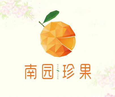 南园珍果 NAN YUAN