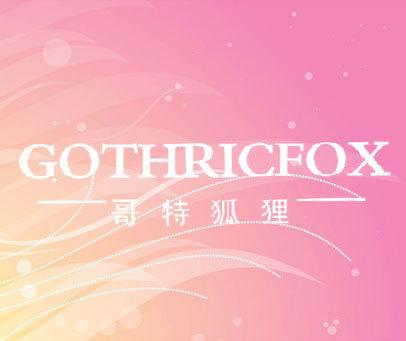 哥特狐狸 GOTHRICFOX