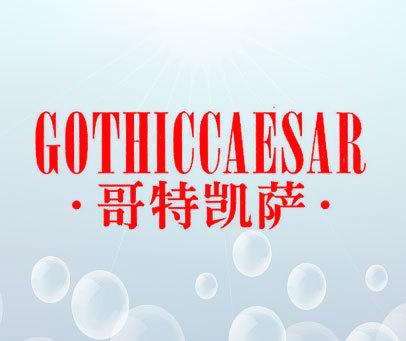 ·哥特凯萨· GOTHICCAESAR