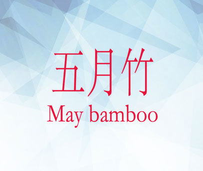 五月竹 MAY BAMBOO