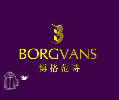博格范诗 BORGVANS