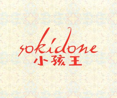小孩王 SOKIDONE