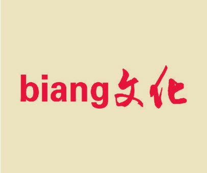 BIANG 文化