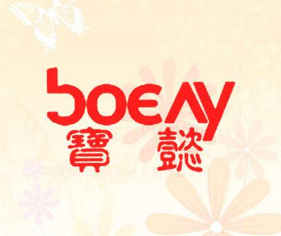 宝懿;BOEAY