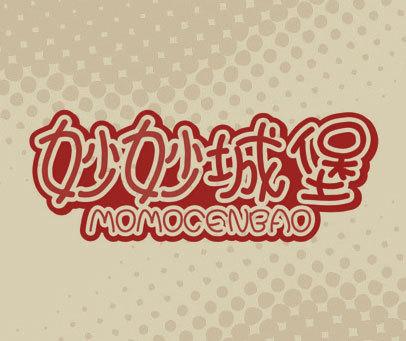 妙妙城堡 MOMOCENBAO