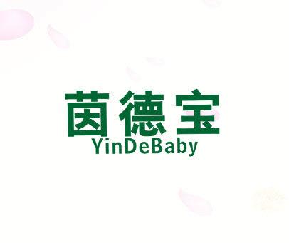 茵德宝 YINDEBABY