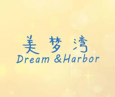 美梦湾  DREAM HARBOR