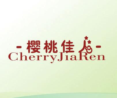 樱桃佳人 CHERRYJIAREN