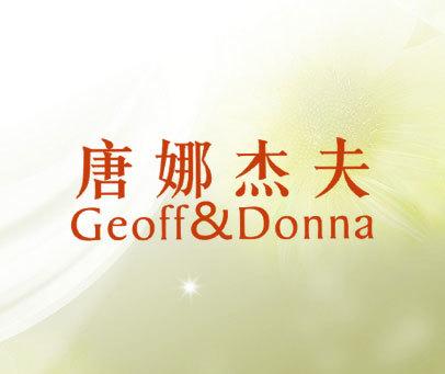 唐娜杰夫 GEOFF&DONNA