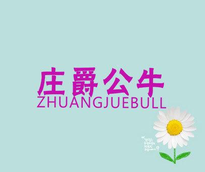 庄爵公牛 ZHUANGJUEBULL