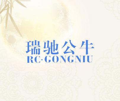 瑞驰公牛  RC GONGNIU