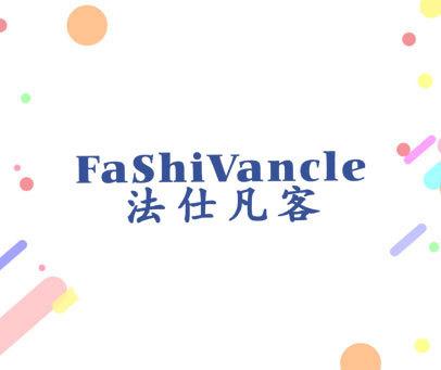 法仕凡客 FASHIVANCLE