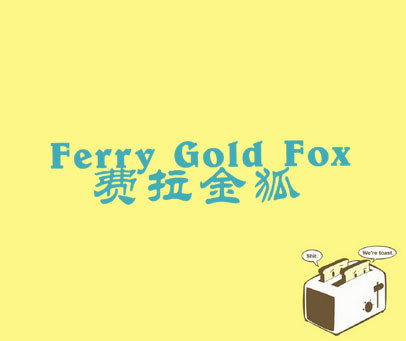 费拉金狐  FERRY GOLD FOX