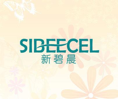新碧晨 SIBEECEL